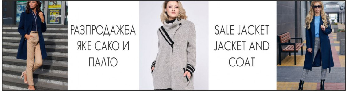 Sale Jacket Jacket and Coat