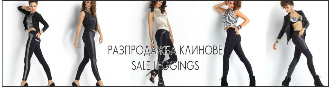 Sale leggings