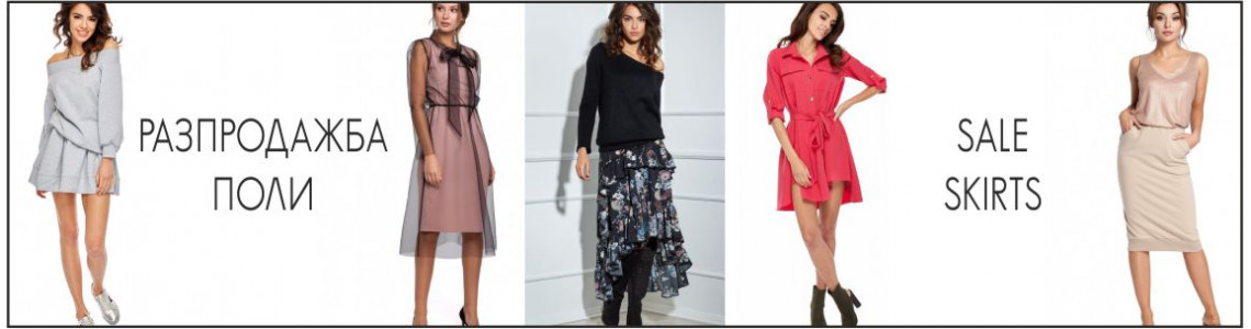 Sale skirts