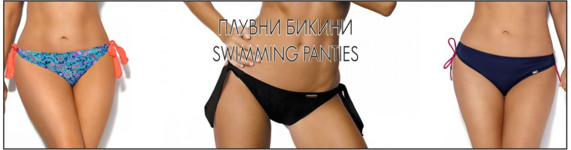Swimming panties