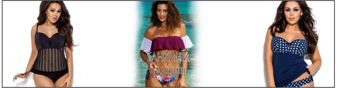 Танкини