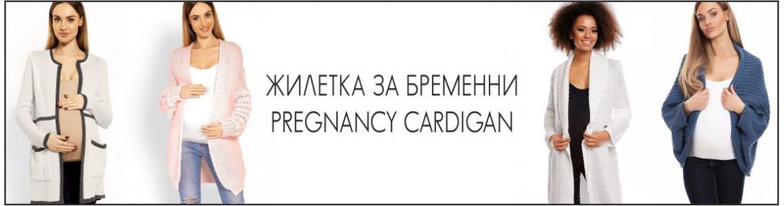 Жилетка за бременни