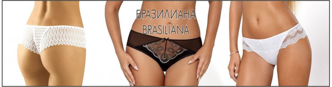 Бразилиана