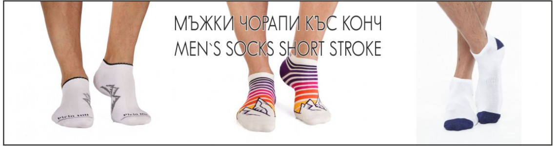 Men's socks short stroke