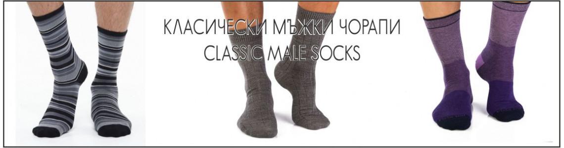 Класически мъжки чорапи