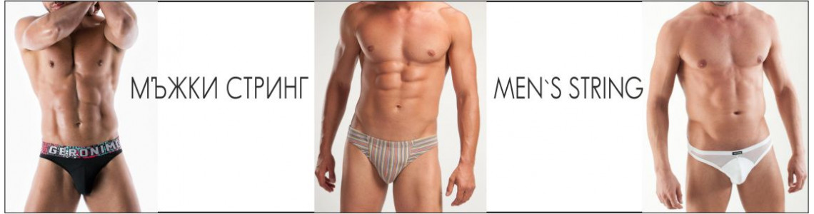 MEN'S STRING UNDERWEAR