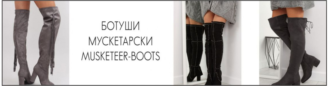 Musketeer-boots